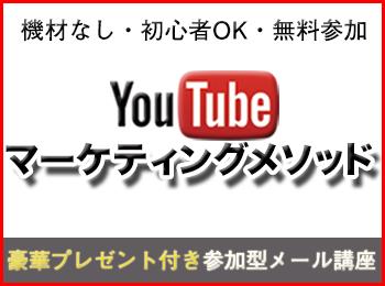 YouTubeマーケティングメソッド