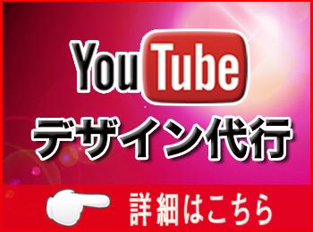 YouTubeデザインのカスタマイズ代行