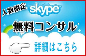 Skype無料コンサル
