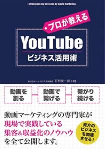 Amazon書籍「プロが教える Youtubeビジネス活用術」
